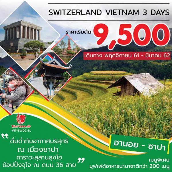 ทัวร์เวียดนามเหนือ ฮานอย-ซาปา 3 วัน 2 คืน โดยสายการบิน THAI LION AIR (SL)