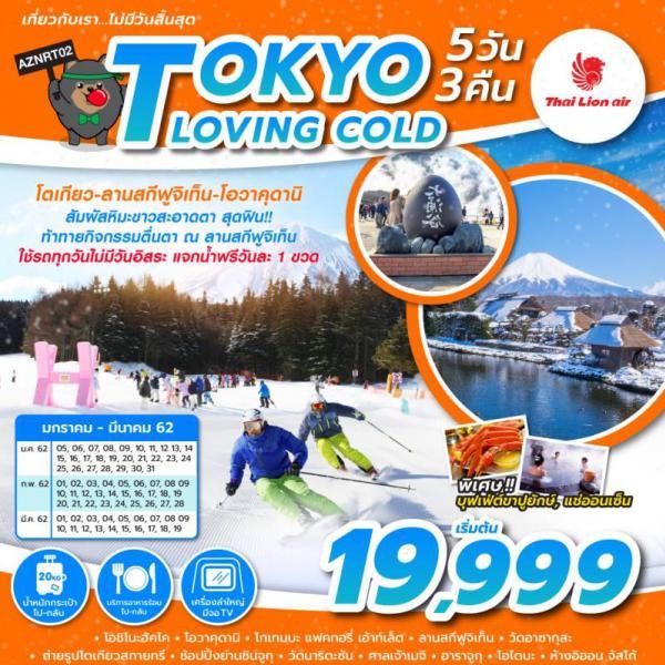 ทัวร์ญี่ปุ่น โตเกียว ฤดูหนาวสุดฟิน ลานสกีฟูจิเท็น โอชิโนะฮัคไค โอวาคุดานิ เที่ยวจัดเต็มไม่มีวันอิสระ ราคาสุดคุ้ม 5 วัน 3 คืน โดยสายการบิน THAI LION AIR