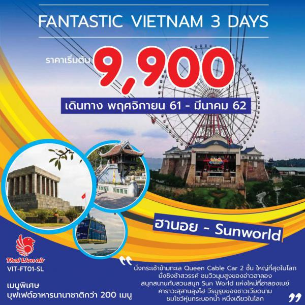 ทัวร์เวียดนามเหนือ ฮานอย – ฮาลอง - สวนสนุก Sun World   3 วัน 2 คืน โดย สายการบินTHAI LION AIR (SL)