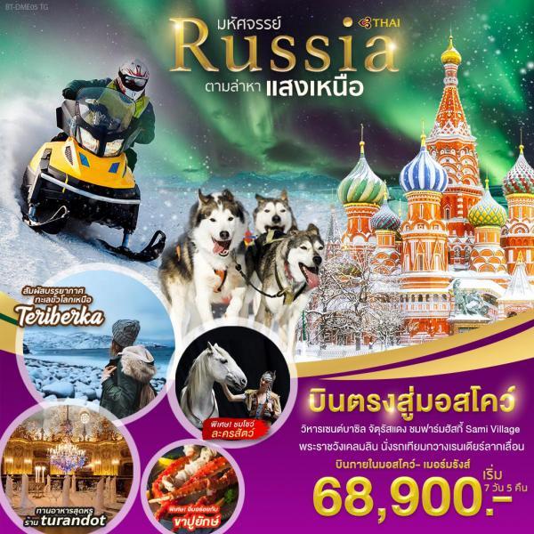 ทัวร์รัสเซีย ปรากฏการณ์ออโรร่า ตามล่าหาแสงเหนือ  7 วัน 5 คืน โดยสายการบิน Thai Airways