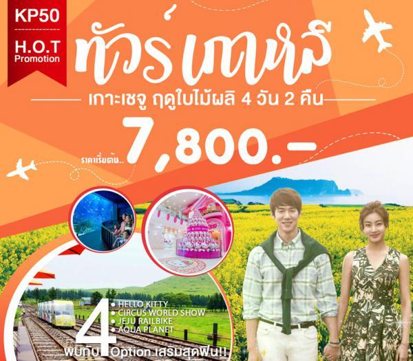 ทัวร์เกาะเชจู Hot Promotion!! ต้อนรับฤดูใบไม้ผลิ ชมซองซานอิลจุลบง 1 ใน 7 สิ่งมหัศจรรย์ของโลก ชมทุ่งดอกยูเช ช้อปปิ้งดาวน์ พบกับ 4 Option เสริม!! โดยสายการบิน Eastar Jet (ZE)