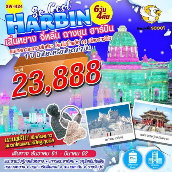 ทัวร์จีน เสิ่นหยาง จี๋หลิน ฉางชุน ฮาร์บิน ชมเทศกาลแกะสลักหิมะ โคมไฟน้ำแข็ง  ณ เมืองฮาร์บิน 6 วัน 4 คืน โดยสายการบิน NOKSCOOT (XW)