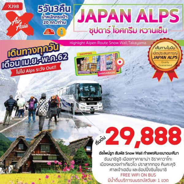 ทัวร์ญี่ปุ่น เจแปนแอลล์ ทาคายาม่า ชิราคาวาโกะ ยอดเขาทาเทยาม่า เกียวโต โอซาก้า  5 วัน 3 คืน โดยสายการบิน แอร์เอเชีย เอ็กซ์