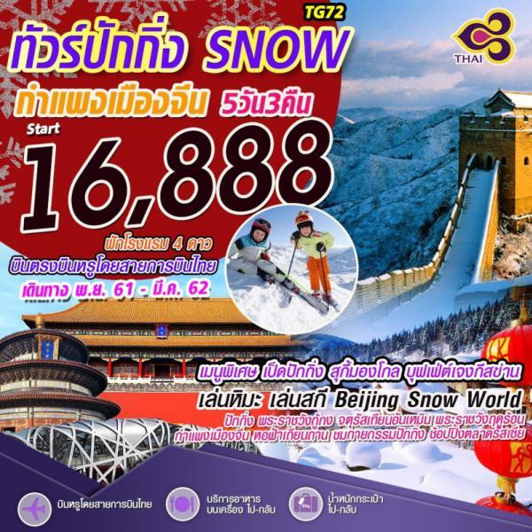 ทัวร์จีน ปักกิ่ง กำแพงเมืองจีน สุดมันส์ลานสกี SNOW WORLD พระราชวังกู้กง จัตุรัสเทียนอันเหมิน  บินตรงบินหรู 5 วัน 3 คืน  โดยสายการบิน THAI AIRWAYS
