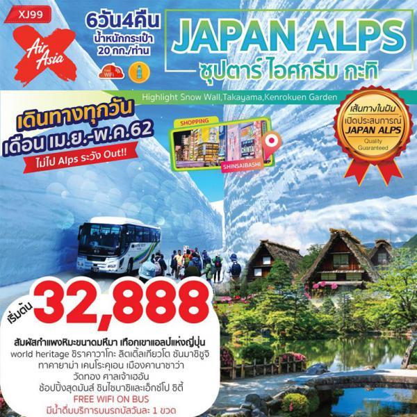 ทัวร์ญี่ปุ่น โอซาก้า เกียวโต ทาคายาม่า กำแพงหิมะเจแปนแอลล์ ชิราคาวาโกะ 6 วัน 4 คืน โดยสายการบิน  AIR ASIA X (XJ)