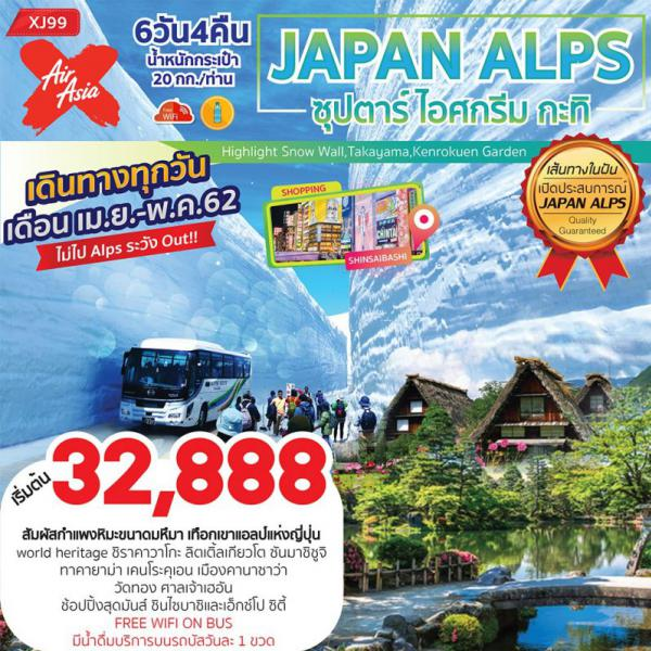 ทัวร์ญี่ปุ่น โอซาก้า เกียวโต ทาคายาม่า เจแปนแอลป์ ชิราคาวาโกะ 6 วัน 4 คืน โดยสายการบิน  AIR ASIA X (XJ)