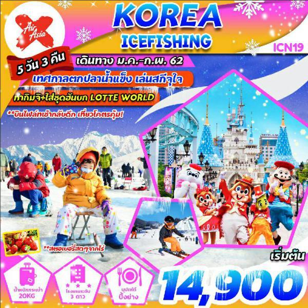 ทัวร์เกาหลี โซล  ไร่สตอเบอร์รี่ สวนสนุกล็อตเต้เวิลด์ บุกชอนฮันอก เทศกาลตกปลาน้ำแข็ง 5 วัน 3 คืน โดยสายการบิน AIR ASIA X (XJ)