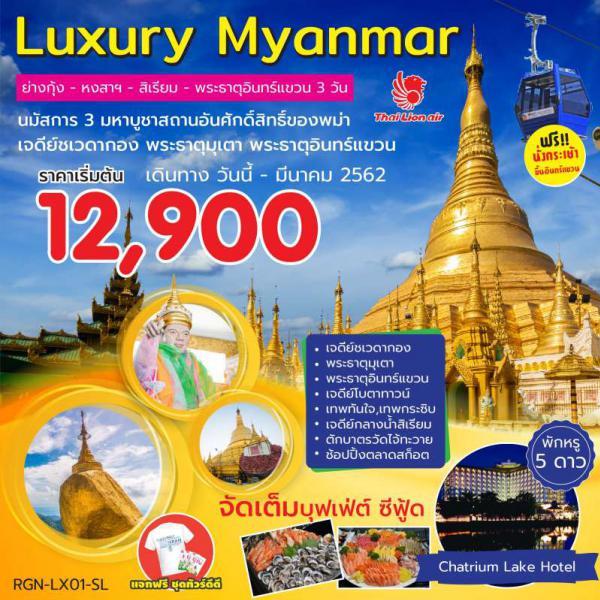 ทัวร์พม่า ย่างกุ้ง นั่งกระเช้าพระธาตุอินทร์แขวน พระมหาเจดีย์ชเวดากอง พระธาตุมุเตา เทพทันใจ เทพกระซิบ 3 วัน 2 คืน โดยสายการบิน THAI LION AIR (SL)