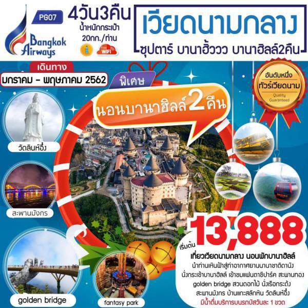 ทัวร์เวียดนามกลาง จัดเต็ม พักบานาฮิลล์ 2 คืน อุโมงค์เก็บไวน์ สะพานโกเด้นบริดจ์ ดานัง 4 วัน 3 คืน โดยสายการบิน  Bangkok Airways