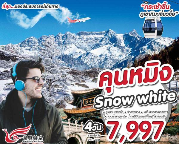 ทัวร์จีน คุนหมิง ถางเตี้ยน ภูเขาเจี้ยวจื่อ เมืองโบราณกวนตู้ 4 วัน 3 คืน โดยสายการบินคุนหมิงแอร์ไลน์ (KY)