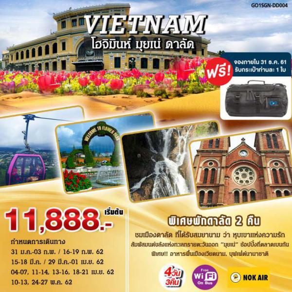 ทัวร์เวียดนามใต้  โฮจิมินห์ มุยเน่ ดาลัด เยือนพระราชวังฤดูร้อน ตะลุยทะเลทราย ชมสวนดอกไม้ 4 วัน 3 คืน โดยสายการบินนกแอร์ DD