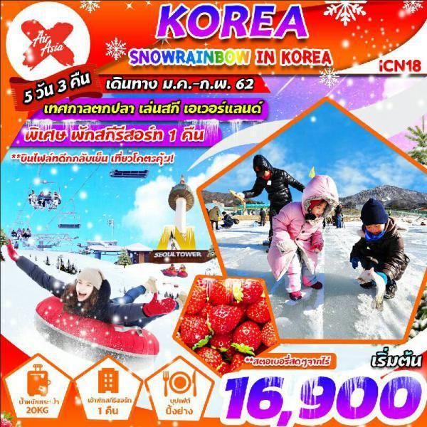 ทัวร์เกาหลี โซล เกาะนามิ เทศกาลตกปลาน้ำแข็ง สกีรีสอร์ท ไร่สตรอว์เบอร์รี  5 วัน 3 คืน โดยสายการบิน แอร์เอเชียเอ็กซ์ (XJ)