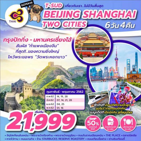 ทัวร์จีนปักกิ่ง มหานครเซี่ยงไฮ้ จัตุรัสเทียนอันเหมิน กำแพงเมืองจีน ไหว้พระขอพรวัดพระหยกขาว พระราชวังฤดูร้อน นั่งรถไฟความเร็วสูง 6 วัน 4 คืน  โดยสายการบิน THAI AIRWAYS