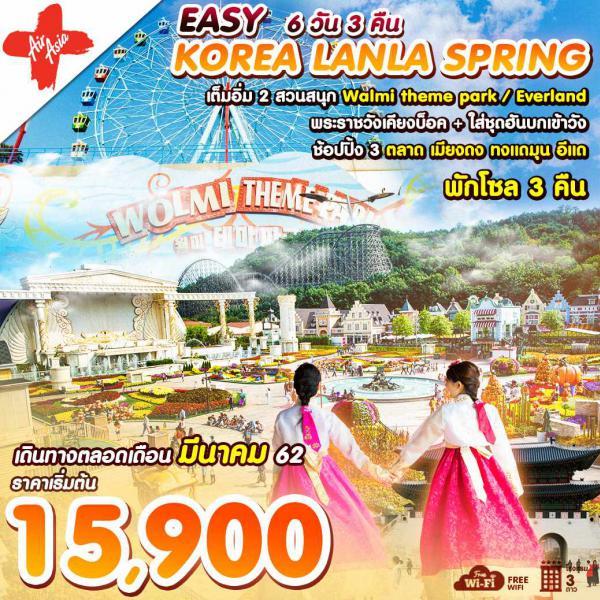 ทัวร์เกาหลีลั๊ลลา.. หรรษาฤดูใบไม้ผลิ เที่ยวเกาะวอลมิ อินชอน ยงอิน กรุงโซล เพลิดเพลิน 2 สวนสนุก Wolmi Theme Park และ Everland ช้อปปิ้ง 3 ย่านดัง 6 วัน 3 คืน โดยสายการบิน AirAsia X (XJ)