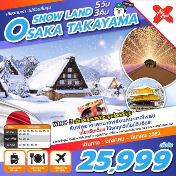 ทัวร์ญี่ปุ่น เกียวโต โอซาก้า ทาคายาม่า สัมผัสอากาศหนาวสุดฟิน หมู่บ้านชิราคาวาโกะ เทศกาลแสงสี เที่ยวจัดเต็ม ไม่มีวันอิสระ 5 วัน 3 คืน โดยสายการบิน AIR ASIA X