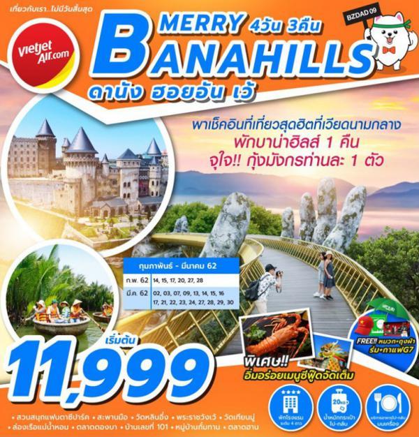 ทัวร์เวียดนามกลาง ดานัง ฮอยอัน เว้ บานาฮิลล์ สะพานมังกร 4 วัน 3 คืน โดยสายการบิน VIETJET AIR
