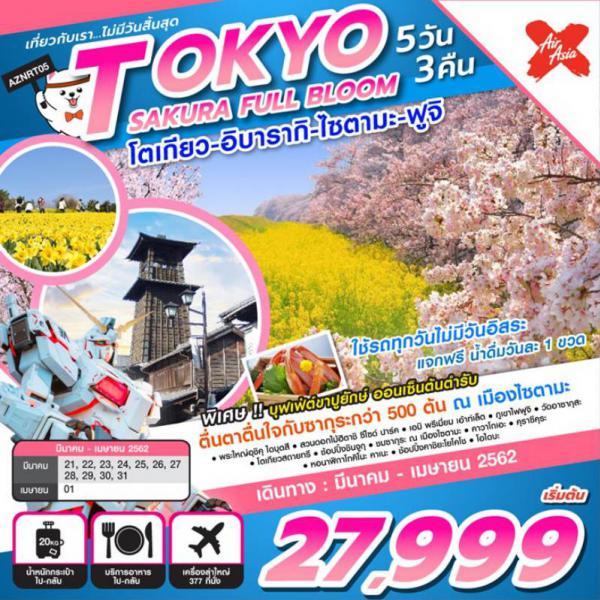 ทัวร์ญี่ปุ่นโตเกียว อิบารากิ ภูเขาไฟฟูจิ ตื่นตาตื่นใจซากุระเมืองไซตามะ ชมความงามสวนฮิตาชิ ซีไซด์ ปาร์ค  สักการะพระใหญ่ ช้อปปิ้งชินจูกุ เที่ยวจัดเต็มไม่มีวันอิสระ 5 วัน 3 คืน AIR ASIA X