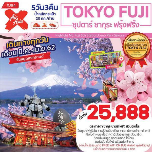 ทัวร์ญี่ปุ่น โตเกียว ชมภูเขาไฟฟูจิ ถ่ายรูปซากุระบานสะพรั่ง ณ สวนอุเอโนะ นั่งกระเช้าคาชิ คาชิ  5 วัน 3 คืน โดยสายการบิน AIR ASIA X