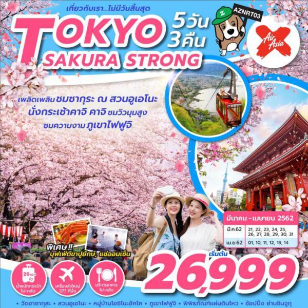 ทัวร์ญี่ปุ่น โตเกียว ฟูจิ เพลิดเพลินชมซากุระสวนอูเอโนะ นั่งกระเช้าคาชิ คาชิ  หมู่บ้านโอชิโนะฮัคไค อิสระฟรีเดย์ 5 วัน 3 คืน โดยสายการบิน AIR ASIA X