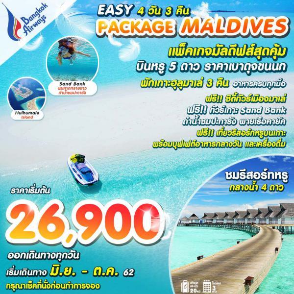 แพคเกจทัวร์มัลดีฟส์สุดคุ้ม!! ซิตี้ทัวร์เมืองมาเล่ เที่ยวเกาะ Sand Bank ดำน้ำชมปะการัง พักฮุลุมาเล่ 4 วัน 3 คืน โดยสายการบิน Bangkok Airways (PG)