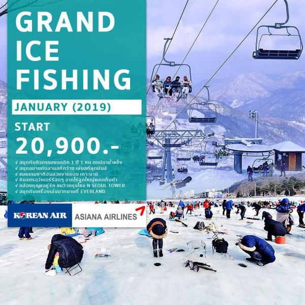 ทัวร์เกาหลี เที่ยวกรุงโซล ชมเทศกาลตกปลาน้ำแข็ง เล่นสกีสุดมันส์ ตามรอยซีรีย์ดังเกาะนามิ ชมวิวรอบเมือง N-Seoul Tower เพลิดเพลินสวนสนุกเอเวอร์แลนด์ บินหรูระดับ 5 ดาว โดยสายการบิน OZ, KE