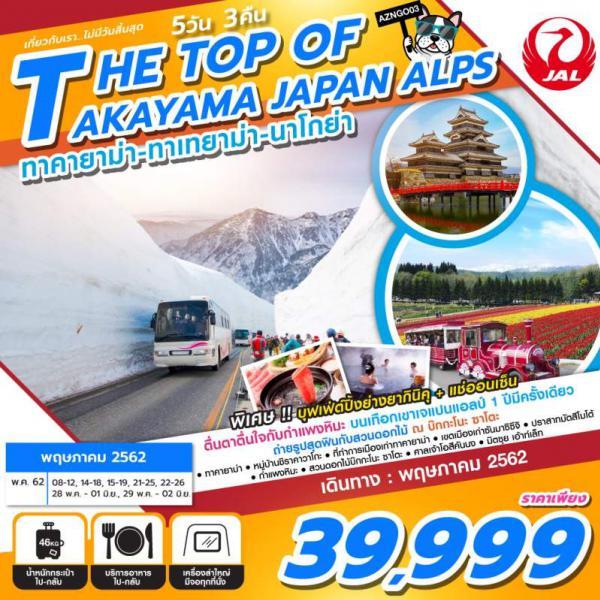 ทัวร์ญี่ปุ่น ทาคายาม่า ทาเทยาม่า นาโกย่า ตื่นตาตื่นใจกับกำแพงหิมะเจแปนแอลป์ หมู่บ้านชิราคาวาโกะ ถ่ายรูปสุดฟินกับสวนดอกไม้ 5 วัน 3 คืน โดยสายการบิน JAPAN AIRLINE