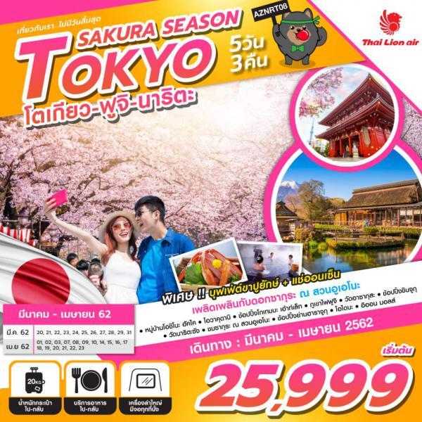ทัวร์ญี่ปุ่น โตเกียว ฟูจิ นาริตะ สวนอูเอโนะ ฮาราจูกุ โอไดบะ 5 วัน 3 คืน โดยสายการบิน THAI LION AIR