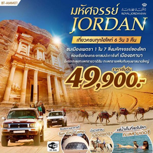 ทัวร์จอร์แดน ทะเลทรายวาดิรัม เมืองอคาบา มหานครเพตรา ทะเลสาบเดดซี 6 วัน 3 คืน โดยสายการบิน Royal Jordanian Airlines (RJ)