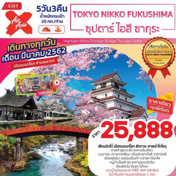 ทัวร์ญี่ปุ่น โตเกียว เยือนนิกโก้ เมืองมรดกโลก ชมซากุระ ณ ปราสาททสึรุงะ สะพานแขวนริวจิน ช้อปปิ้งย่านโอไดบะ  5 วัน 3 คืน โดยสายการบิน AIR ASIA X