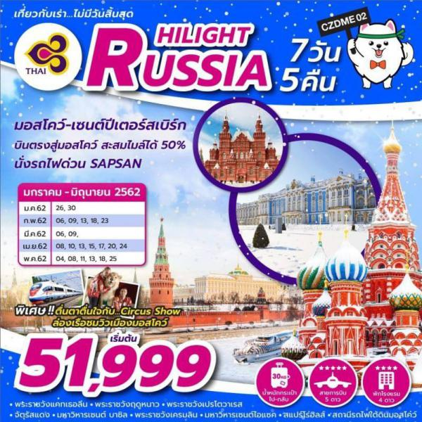 ทัวร์รัสเซียครบสูตร เที่ยวจบ!! เก็บครบทุกไฮไลท์ มอสโคว์ เซนต์ปีเตอร์สเบิร์ก ชมความยิ่งใหญ่ 4 พระราชวังอันตระการตา ล่องเรือชมวิวเมืองสุดโรแมนติก 7 วัน 5 คืน โดยสายการบิน Thai Airways (TG)