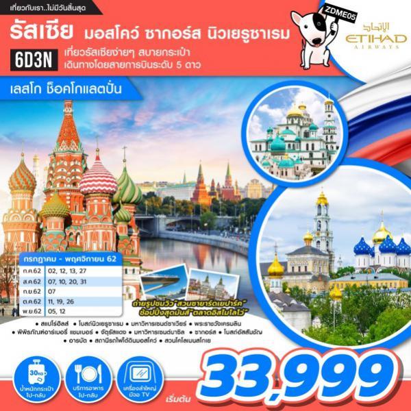 ทัวร์รัสเซีย เที่ยวคุ้ม!! สุดฟิน เที่ยวกรุงมอสโคว์ เยือนเมืองซาร์กอร์ส ชมความยิ่งใหญ่พระราชวังเครมลิน ช้อปปิ้งตลาดพื้นเมือง 6 วัน 3 คืน โดยสายการบิน Etihad Airways (EY)