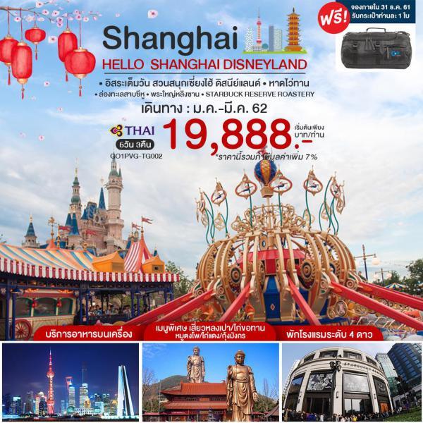 ทัวร์จีน เซี่ยงไฮ้ ล่องทะเลสาบซีหู พระใหญ่หลิงซานต้าฝ๋อ สวนสนุกเซี่ยงไฮ้ดิสนีย์แลนด์ 5 วัน 3 คืน โดยสายการบินไทย (TG)