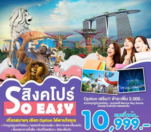 ทัวร์สิงคโปร์ ถ่ายรูปคู่เมอร์ไลอ้อน ชื่นชมต้นไม้นานาพันธุ์ Gardens by the Bay ลิ้มรสอาหารขึ้นชื่อ ช้อปปิ้งเพลินๆ อิสระเต็มวันเลือก Option ได้ตามใจคุณ 3 วัน 2 คืน โดยสายการบิน Air Asia (FD)