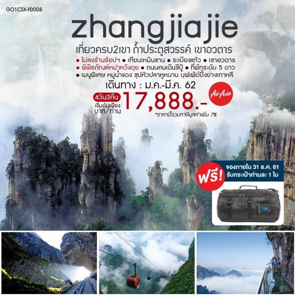 ทัวร์จีน จางเจียเจี้ย เทียนเหมินซาน เขาอวตาร อุทยานอู่หลิงหยวน 4 วัน 3 คืน โดยสายการบิน Air Asia (FD)