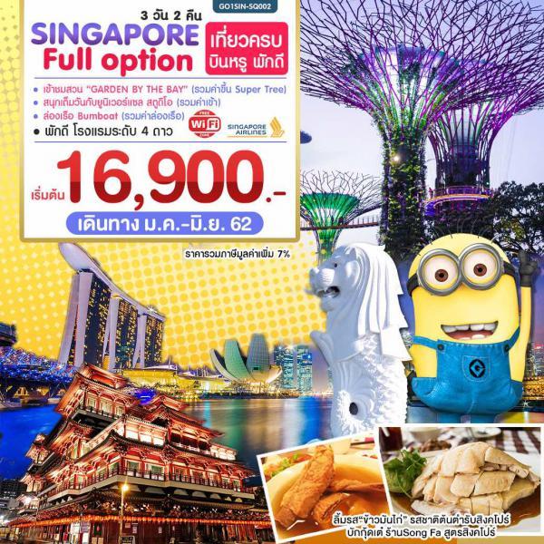 ทัวร์สิงคโปร์ Full Option ยูนิเวอร์แซลสตูดิโอ ล่องเรือบั๊มโบ๊ท ถนนออร์ชาร์ด ถ่ายรูปคู่เมอร์ไลอ้อน 3 วัน 2 คืน โดยสายการบิน Singapore Airlines (SQ)