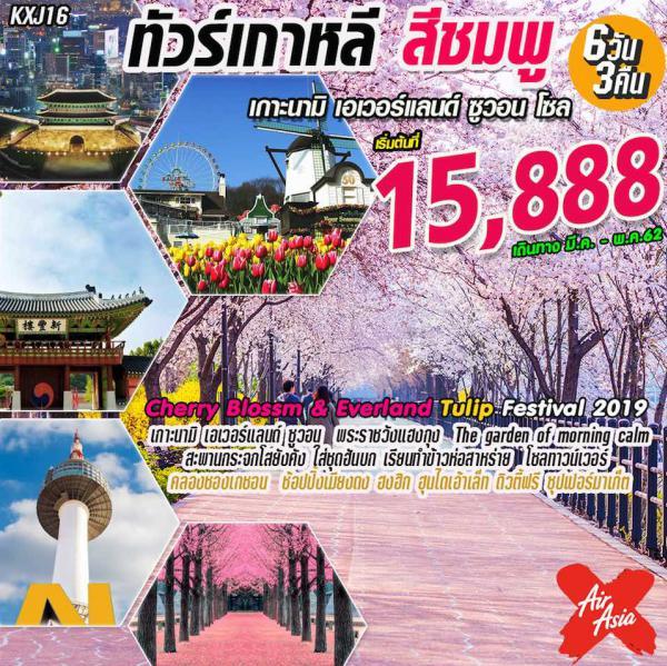 ทัวร์เกาหลี เกาะนามิ ซูวอน เดอะการเด้นออฟมอนิ่งคาล์ม พระราชวังฮวาซองแฮงกุง สวนสนุกเอเวอร์แลนด์ Seoullo 7017 6 วัน 3 คืน โดยสายการบิน Air Asia X (XJ)
