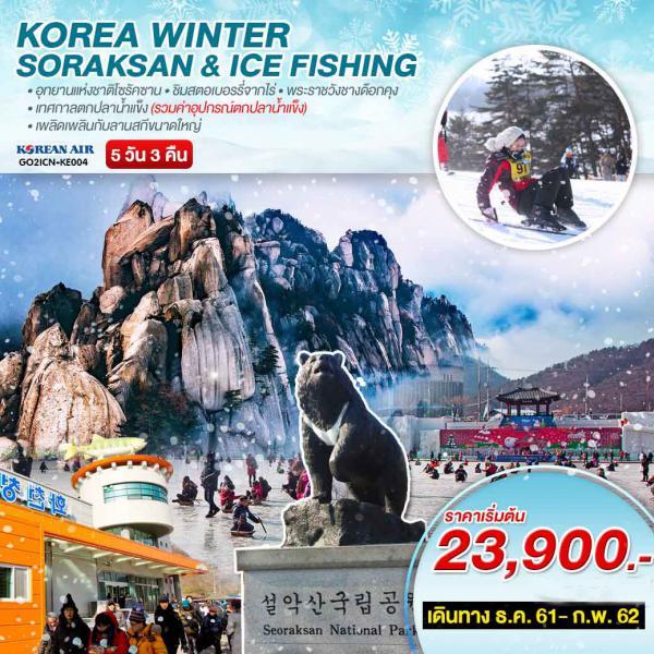 ทัวร์เกาหลี โซล เทศกาลตกปลาน้ำแข็ง ซอรัคซาน เมียงดง โซลทาวเวอร์ ฮงแด สวนสนุกเอเวอร์แลนด์ 5 วัน 3 คืน โดยสายการบินโคเรียนแอร์ (KE)