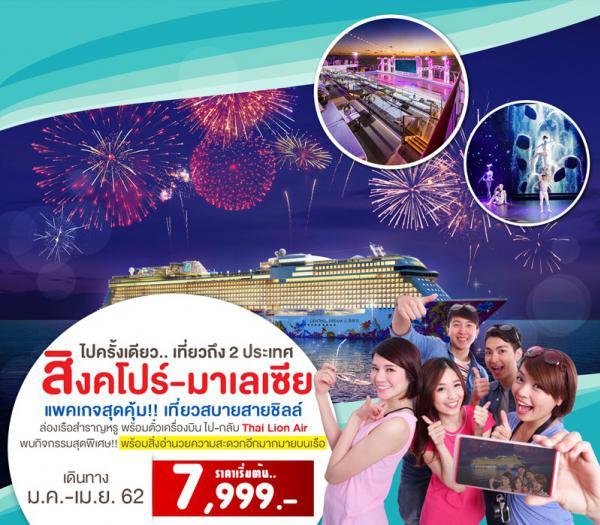 แพคเกจล่องเรือสำราญสุดคุ้ม!! ในราคาโปรโมชั่น Genting Dream สิงคโปร์ - กัวลาลัมเปอร์ (มาเลเซีย) - สิงคโปร์ 3 วัน 2 คืน โดยสายการบิน Lion Air (SL)