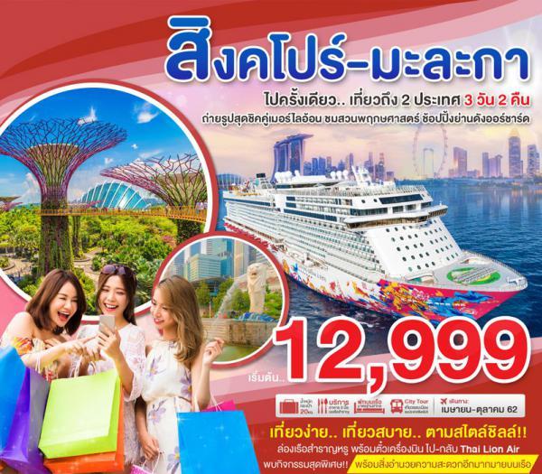 ทัวร์ล่องเรือสำราญหรู GENTING DREAM สิงคโปร์ - มะละกา (มาเลเซีย) - สิงคโปร์ ถ่ายรูปสุดชิคคู่เมอร์ไลอ้อน ชมสวนพฤกษศาสตร์ ช้อปปิ้งย่านดังออร์ชาร์ด 3 วัน 2 คืน โดยสายการบิน Lion Air (SL)