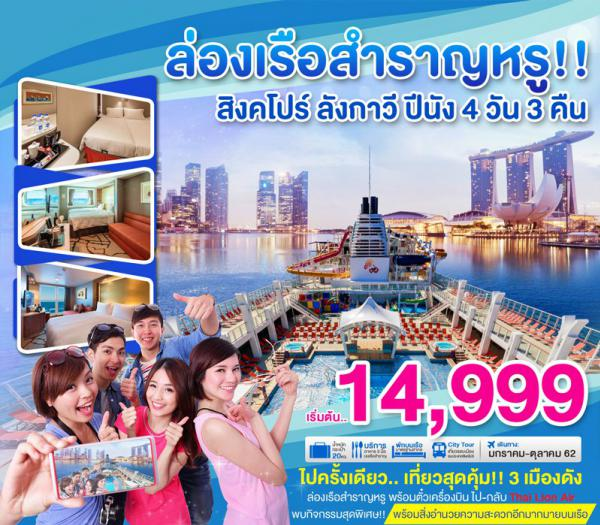 ทัวร์ล่องเรือสำราญหรู GENTING DREAM สิงคโปร์ - ลังกาวี - ปีนัง - สิงคโปร์ เที่ยวชมเมือง ถ่ายรูปสุดชิคคู่เมอร์ไลอ้อน ช้อปปิ้งย่านดังออร์ชาร์ด 4 วัน 3 คืน โดยสายการบิน Lion Air (SL)