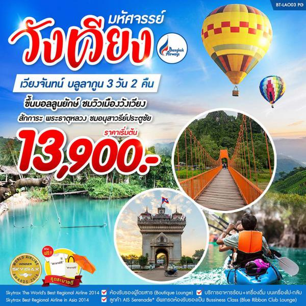ทัวร์ลาว วังเวียง พระธาตุหลวง หอพระแก้ว ถ้ำจัง บลูลากูน 3 วัน 2 คืน โดยสายการบิน Bangkok Airways (PG)