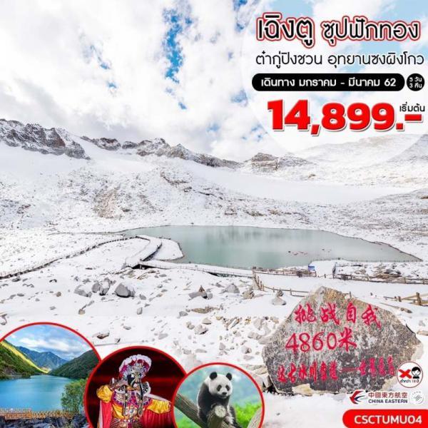 ทัวร์จีน กรุงเทพฯ เฉิงตู  เม่าเสี้ยน อุทยานซงผิงโกว อุทยานภูผาหิมะการ์เซียต๋ากู่ปิง ชมโชว์เปลี่ยนหน้ากาก เยือนศูนย์อนุรักษ์แพนด้า ช้อปปิ้งย่านถนนคนเดินชุนซีลู่ 5 วัน 3 คืน โดยสายการบิน CHINA EASTERN AIRLINES (MU)
