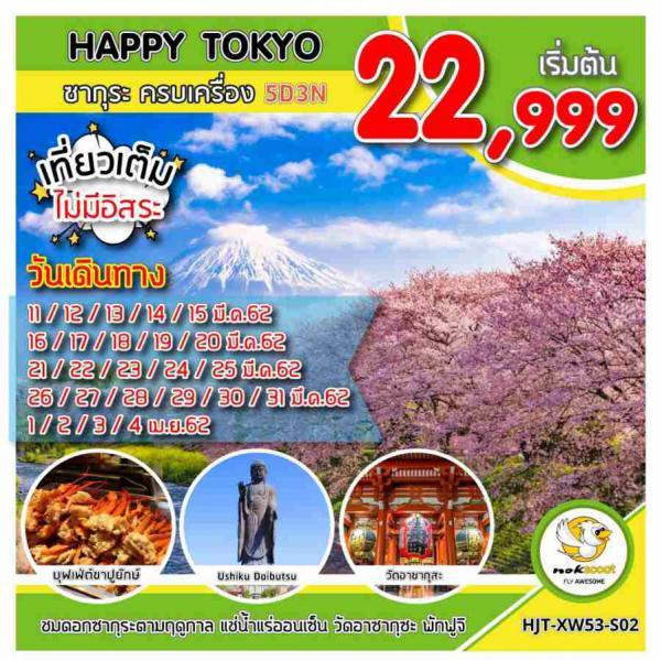 ทัวร์ญี่ปุ่น โตเกียว วัดอาซากุสะ ซากุระ ณ สวนอุเอโนะ ชินจูกุ ครบเครื่อง 5 วัน 3 คืนโดยสายการบิน NOKSCOOT