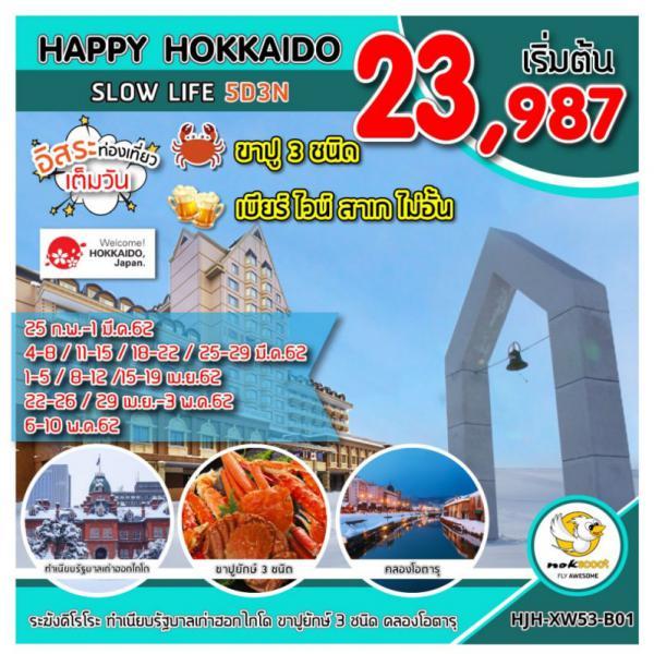 ทัวร์ญี่ปุ่น ฮอกไกโด ทำเนียบรัฐบาลเก่า เมืองโอตารุ รถรางชมเมืองซัปโปโร ช้อปปิ้ง JR TOWER 5 วัน 4 คืน โดยสายการบิน NOKSCOOT (XW)