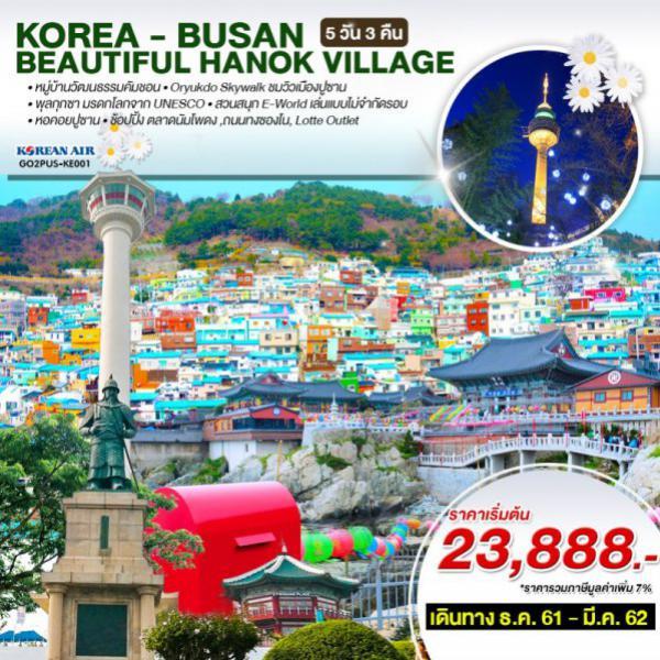 ทัวร์เกาหลี บินตรงสู่เมืองปูซาน!!! หมู่บ้านวัฒนธรรมคัมชอน สวนสนุก E-World หอคอยปูซาน แลนมาร์คสำคัญ ช้อปปิ้ง ตลาดนัมโพดง ,ถนนทงซองโน, Lotte Outlet 5 วัน 3 คืน โดยสายการบิน โคเรียนแอร์ไลน์ (KE)