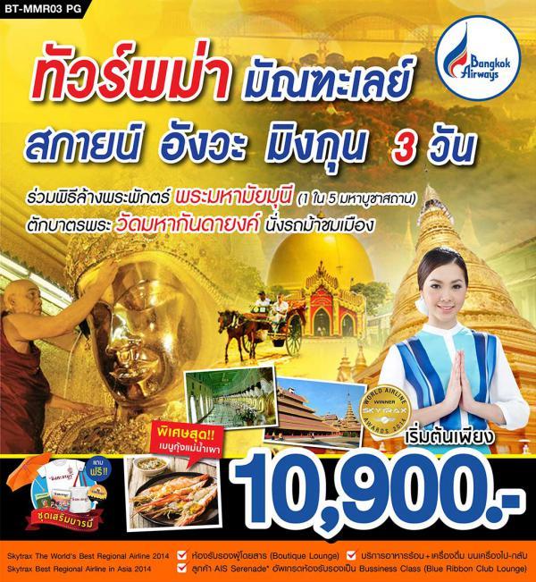 ทัวร์พม่า มัณฑะเลย์ พระมหามัยมุนี อูเบ็ง วัดกุโสดอร์ เต็มอิ่ม  3 วัน 2 คืน โดยสายการบิน Bangkok Airway (PG)