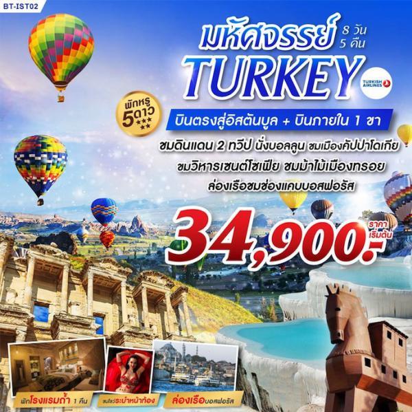 ทัวร์ตุรกี พิพิธภัณฑ์กลางแจ้งเกอเรเม เมืองคัปปาโดเกีย เมืองโบราณเอฟฟิซุส วิหารเซนต์โซเฟีย พระราชวังโดลมาบาห์เช่ 8 วัน 5 คืน โดยสายการบิน Turkish Airlines (TK)
