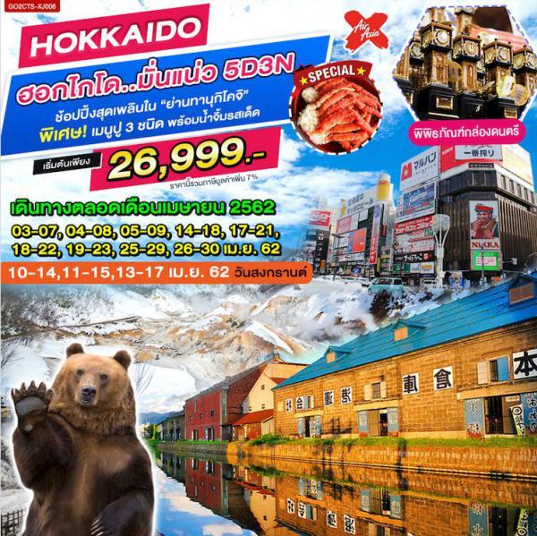 ทัวร์ญี่ปุ่น ฮอกไกโด หุบเขาจิโกกุดานิ ทักทายน้องหมีแห่งภูเขาไฟโชวะ ชินซัง คลองโอตารุ 5 วัน 3คืน โดยสายการบิน Air Asia X (XJ)