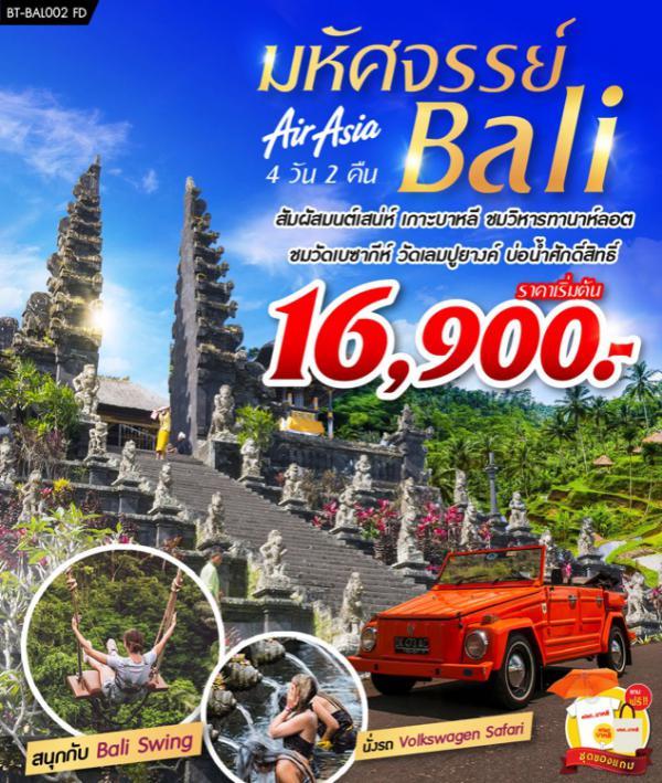 ทัวร์อินโดนีเซีย เกาะบาหลี ภูเขาไฟบาตูร์ ทะเลสาบาตูร์ วัดเทมภัคสิริงค์ วิหารทานาต์ลอต สุดมันส์กับเครื่องเล่นชิงช้าBali Swing 4 วัน 2 คืน โดยสายการบิน Air Asia(FD)