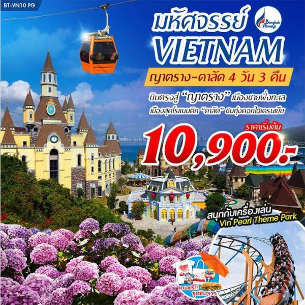 ทัวร์เวียดนามใต้ ญาตราง ดาลัด สวนสนุกวินเพิร์ล ปราสาทโพนคร โบสถ์หินญาตราง ทุ่งดอกไฮเดรนเยีย นั่งกระเช้าไฟฟ้าชมเมืองดาลัด 4 วัน 3 คืน โดยสายการบิน Bangkok Airways (PG)